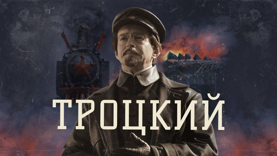 Show Троцкий