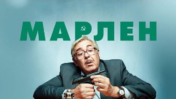 Show Марлен