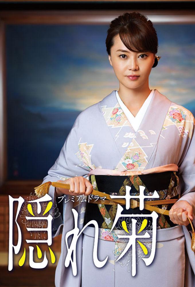 Show Kakuregiku