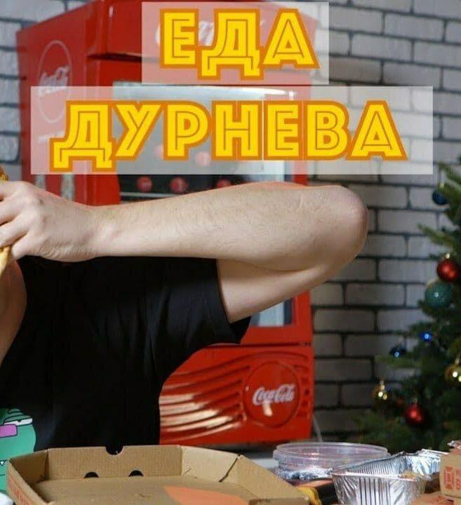 Show Еда Дурнева