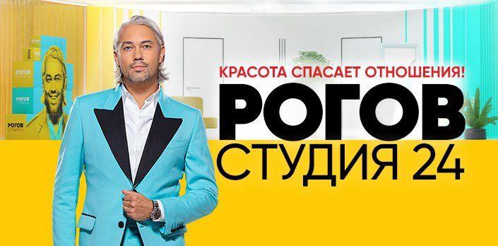 Show Рогов. Студия 24
