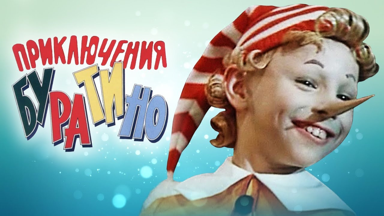 Show Приключения Буратино