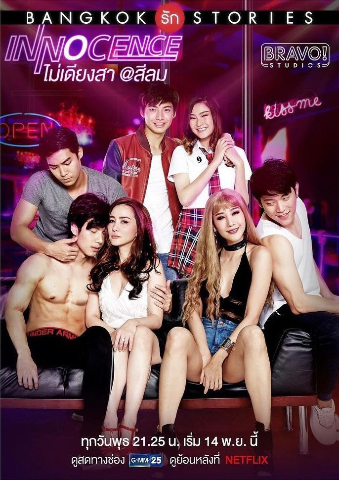 Show Bangkok Rak Stories 2: Innocence