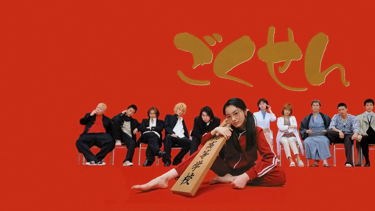 Show Gokusen (2002)