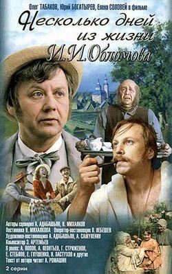 Show Несколько дней из жизни И.И.Обломова