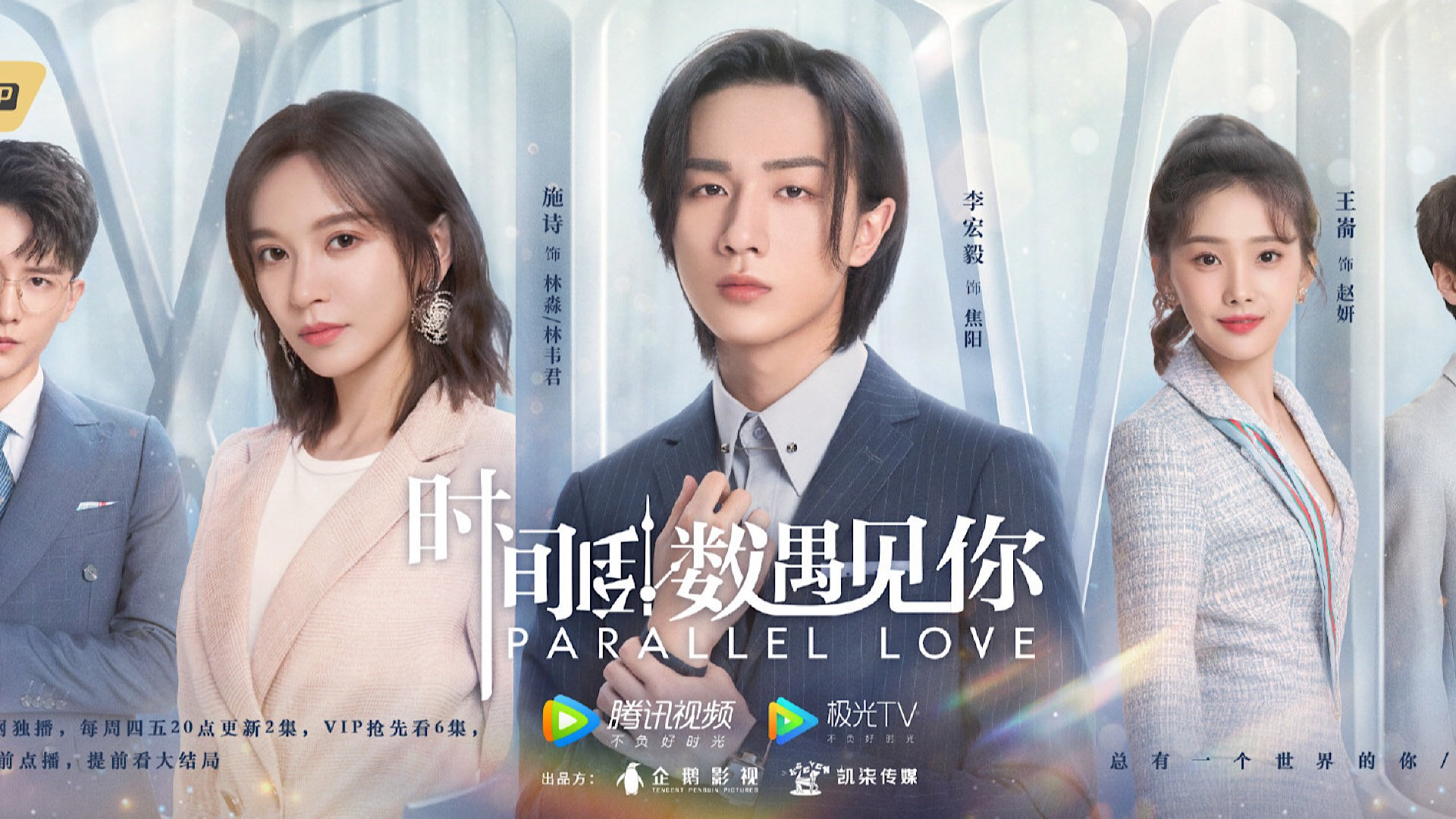 Show Parallel Love