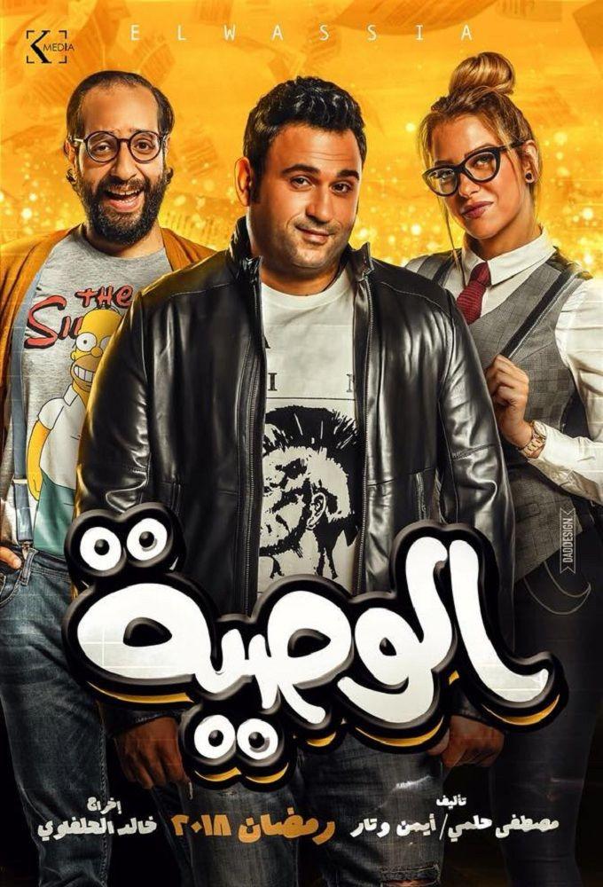 Сериал El-Wasseya