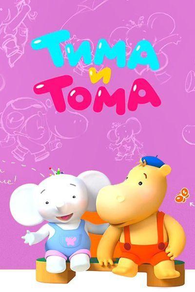 Show Тима и Тома