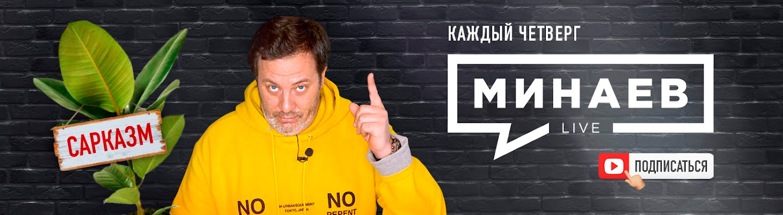 Сериал Сергей Минаев
