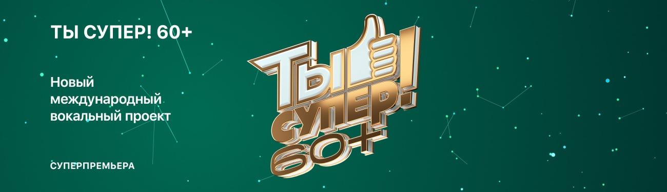 Show Тысупер! 60+
