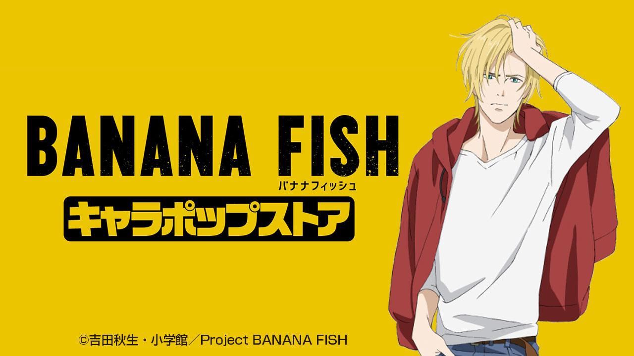 Аниме Рыбка-бананка