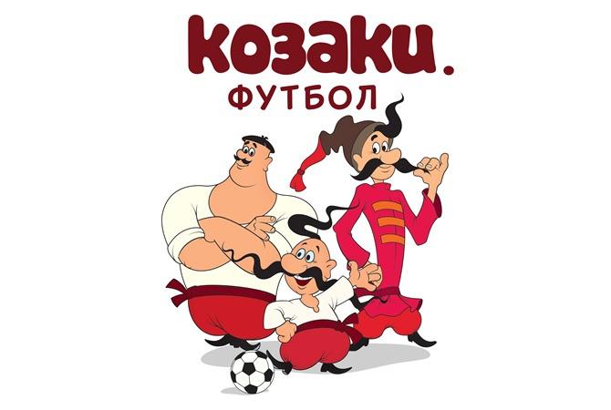 Show Козаки. Футбол