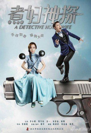 Show A Detective Housewife
