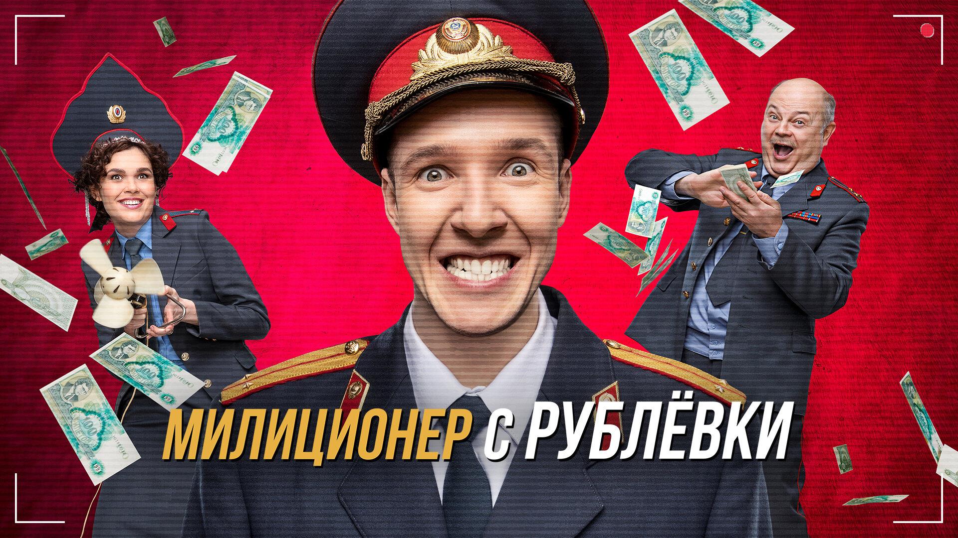 Show Милиционер с Рублёвки