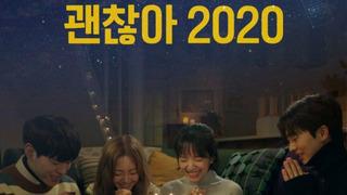 Не бойся быть собой 2020 сезон 1