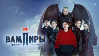 Вампиры средней полосы сезон 1