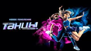 Танцы season 7