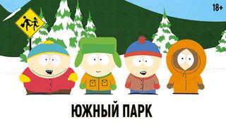 Южный Парк сезон 19