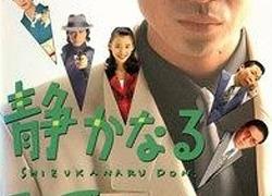Тайная жизнь якудза сезон 1