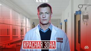 Красная зона сезон 1