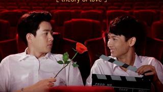 Теория любви сезон 1
