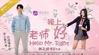 Hello Mr. Right season 1