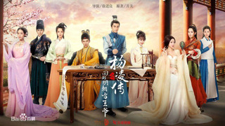 Возвращение принца Ян Лин в Мин сезон 1