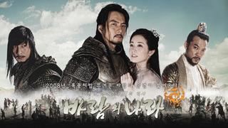 Королевство ветров сезон 1