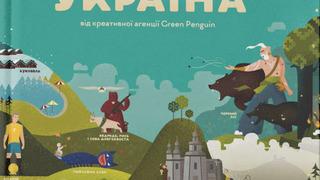 Книга-мандрівка. Україна сезон 5