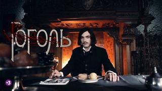 Гоголь сезон 1