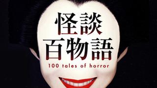 Сотня страшных историй сезон 1