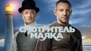 Смотритель маяка season 1