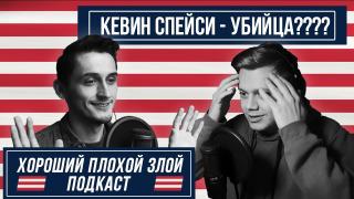 ХОРОШИЙ ПЛОХОЙ ЗЛОЙ ПОДКАСТ сезон 2021