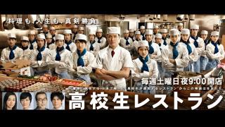 Koukousei Restaurant season 1