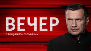 Вечер с Владимиром Соловьёвым сезон 9