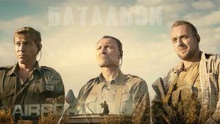 Батальон сезон 1