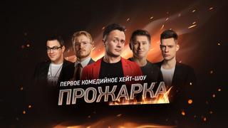Прожарка season 4