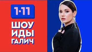 Шоу Иды Галич 1-11 season 3