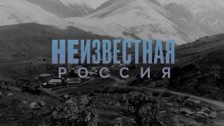 Неизвестная Россия сезон 6