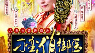 Unruly Qiao season 1
