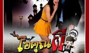 Ai Koon Pee сезон 1