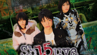 Сибуя 15 сезон 1