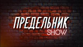 Andrey Predelin season 1