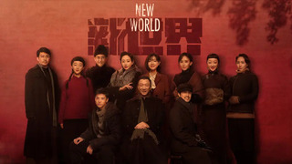 Новый мир сезон 1