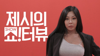 Jessi's Show!Terview сезон 2021