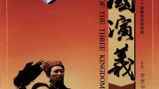 The Romance of the Three Kingdoms сезон 5