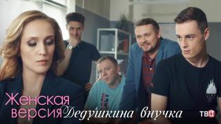 Женская версия сезон 1