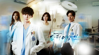 Доктор-чужестранец season 1