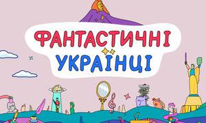 Фантастичні Українці сезон 1