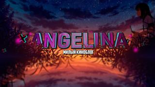 ANGELINA season 4